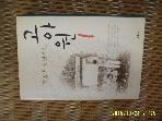 일송북 / 고아원 1 ( 완결 모름 ) / 박종만 소설 -02년.초판