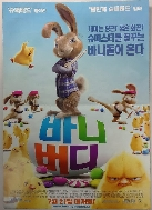 바니버디 (2011)  (낱장)(영화전단지)