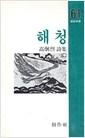 해청 - 고형렬 시집 (창비시선 61) (1987 초판)