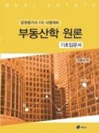 전병식 부동산학 원론 입문서[2017년판] #