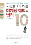 시장을 지배하는 마케팅 철학의 법칙 10 - CEO가 반드시 알아야 할 마케팅 철학 강의 (경제)