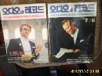오디오와 레코드 편집부 2권/ 오디오와 레코드 1990년 1.2월 7.8월 통권 제38호. 41호 -상세란참조