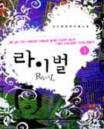 라이벌 1-2완결 총2권 김수희
