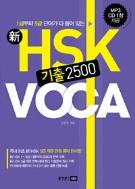 新 HSK 기출 2500 VOCA - 1급부터 5급 단어가 다 들어있는 (외국어/상품설명참조/2)