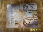 청목 / 이반 데니소비치의 하루 / A.I. 솔제니친. 안영신 옮김 -03년.초판