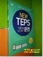 (교사용) NEW TEPS 뉴텝스 기본편 (실전 300+) 문법
