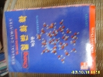 자유아카데미 / 제3판 Chang 일반화학 / Chang. 일반화학교재연구회 역 -꼭상세란참조