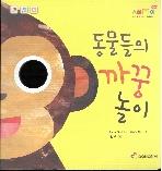 동물들의 까꿍놀이 (엄마 - 동심 오감 책놀이 프로그램)  (ISBN : 9791158876791)