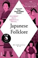 NHK CD BOOK Enjoy Simple English Readers Japanese Folklore (語學シリ-ズ) (ムック)