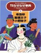 彌卑呼 ( 히미코) 聖德太子 ( 쇼토쿠태자) 小野妹子 ( 오노노이모코) - ぎょうせい學?まんが歷史人物なぜなぜ事典