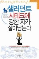 샐러던트 시테크에 강한 자가 살아남는다 - 직장인 재무장 시리즈 (자기계발/상품설명참조/2)