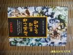에디터 / 세계사를 바꾼 여성들 / 데보라 G 펠더. 송정희 옮김 -98년.초판. 아래참조