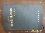 원불교출판사 / 한 울안 한 이치에 - 정산 종사 법문과 일화 / 박정훈 편저 -82년.초판