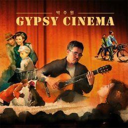 박주원 - Gypsy Cinema (홍보용 음반)