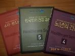 서울대학교병원 강남센터 Healthcare Series : 소아 청소년의 건강+노년의 건강+한국인의 건강 증진 /(세권)