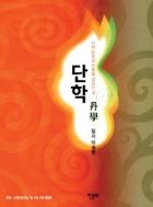 단학 丹學-나와 민족과 인류를 살리는 길(건강,CD 내장 /상품설명참조)