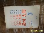 시로 / 시와 인간 3 / 류명선. 민병태. 박병출 외. 김병화 -85년.초판.설명란참조