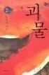 괴물1-3 (완결) -윤미나-