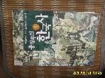 그린비 / 종횡무진 한국사 (상) / 남경태 지음 -꼭상세란참조