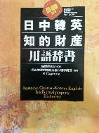 일중한영 지적재산 용어사전 - 4개 국어 - CD부록없음 -
