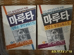 다나 2권/ 마루타 1.2 (전5권중,,) / 정현웅 장편실화소설 -꼭상세란참조