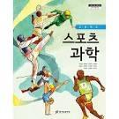 고등학교 스포츠 과학 교과서 (경기도 교육청-신원섭)