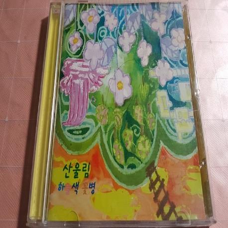 산울림 - 하늘색 꽃병 (초판)