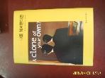 을유문화사 / 나를 복제한다면 / 알린 주디스 클로츠코. 이한음 옮김 -05년.초판