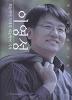 이영성;외눈박이 시대의 외눈박이기자, 한국의 저널리스트