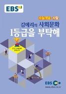 EBS 강의노트 수능개념 김예리의 사회문화 1등급을 부탁해(2017 수능대비)
