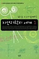 김희준 교수와 함께하는 자연과학의 세계 1 ~3 (과학)