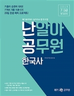 2021 난알아 공무원 한국사