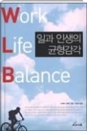 일과 인생의 균형감각 - 일과 생활의 균형이 잡힌 조화로운 삶