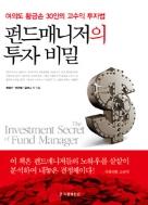 펀드매니저의 투자 비밀 - 여의도 황금손 30인의 고수익 투자법 (경제/상품설명참조/2)