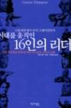 게리 윌스/곽동훈 초판10쇄