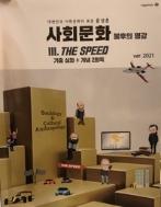 사회문화 불후의 명강 3 THE SPEED 기출심화 + 개념2회독
