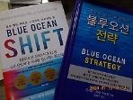 BLUE OCEAN SHIFT + 블루오션 전략 /(두권/김위찬/하단참조)