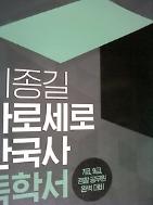 이종길 가로세로 한국사 독학서 /(7급, 9급 경찰공무원 완벽 대비/하단참조)