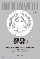 34웹툰- 조석 작가의 문유 1~4권 완결 세트 (중상급 개인소장용)^^코믹갤러리