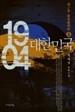 1904 대한민국 1부1-5 + 2부 1-4 (총9권) 박대성 -