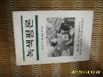 녹색평론사 / 녹색평론 2003년 3.4월 통권 제69호 -부록없음.설명란참조
