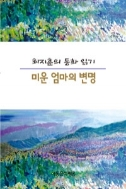 최지훈의 동화 읽기 : 미운 엄마의 변명 (인문/상품설명참조/2)