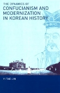 Dynamics of Confucianism and Modernization in Korean History (Paperback) (CORNELL EAST ASIA SERIES)