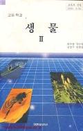 2001년판 6차 고등학교 생물 2 교과서 (대한교과서 하두봉) (743-7)