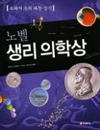 노벨 생리 의학상 - 교과서 속의 과학 상식 (아동/상품설명참조/2)