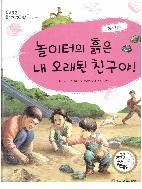 놀이터의 흙은 내 오래된 친구야! (두근두근 원리과학, 47 - 지구 과학 : 흙과 암석)   (ISBN : 9788989482963)