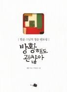 방황해도 괜찮아 - 법륜 스님의 청춘 멘토링 (에세이/2)