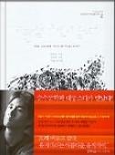 라푼젤의 두번째 물고기 - 소설가 박청호, 사진가 김지양, 그리고 모델 유지태가 함께 만든 사진소설 그 두번째 이야기(양장본) 초판 1쇄