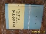 한림원 / 풍수지리 대명당보감 ( 일명 지리법 대강의 ) / 한중수 저 -상세란참조
