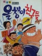이상훈 명랑소설 - 올챙이 친구들 -